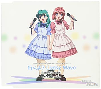 Mai nakahara, ai shimizu onegai twins radio theme songs amazon.