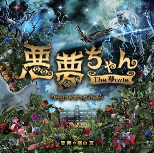 Original Soundtrack (Music By Masaru Yokoyama) - Akumu Chan The Movie Original Soundtrack [Japan CD] VPCD-81801 by O.S.T. (2014-04-30)