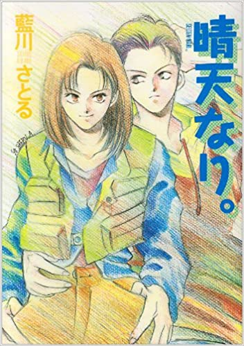 晴天なり。 (1) (ウィングス・コミックス) | 藍川 さとる |本 | 通販 ...