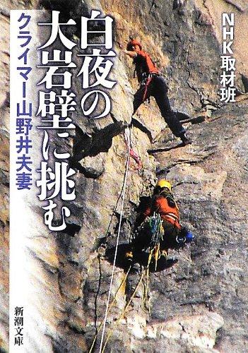 白夜の大岩壁に挑む クライマー山野井夫妻 (新潮文庫)