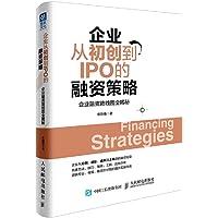 企业从初创到IPO的融资+创业公司的动态股份分配机制策略 共2册