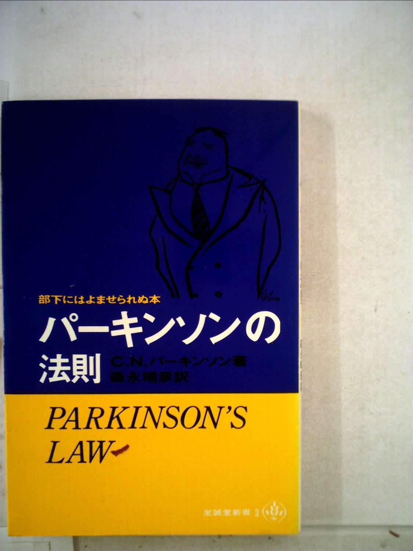 の 法則 と は パーキンソン