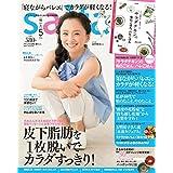 saita 2018年5月号 小さい表紙画像