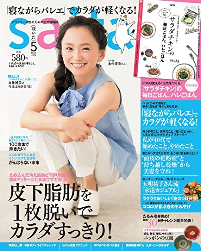 saita 2018年5月号 大きい表紙画像