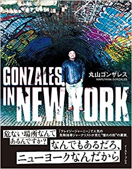 gonzales in new york 丸山ゴンザレス 本 通販 amazon