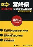 宮崎県公立高校入試問題 29年度用