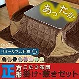 省スペース こたつ布団セット 正方形 チョコブラウン×モカベージュ 掛け布団 敷き布団 セット マイクロファイバー