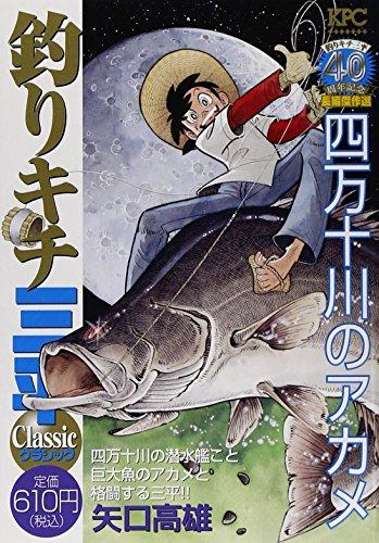 Tsurikichi sanpei kurashikku : Tsurikichi sanpei 40shunen kinen chohen kessakusen. Shimantogawa no akame.