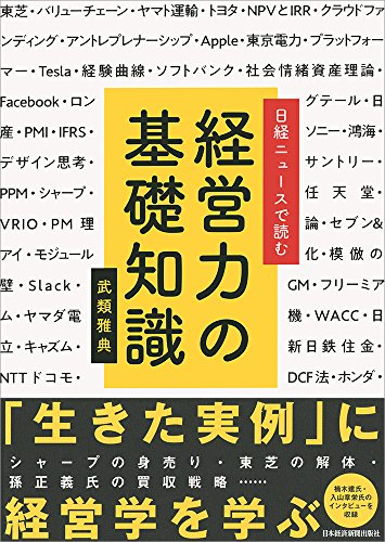 日経ニュースで読む 経営力の基礎知識
