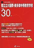 都立立川国際・南多摩中等教育学校 H30年度用 過去6年分収録 (中学別入試問題シリーズJ5)