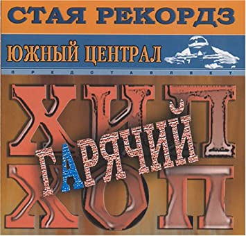 Various Artists - Hot Hip Hop - Russian Rap - Amazon com Music