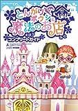 とんがりボウシと魔法のお店 コンプリートガイド (ファミ通の攻略本)
