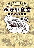 ゆかい食堂セレクション 定食編 (星海社COMICS)