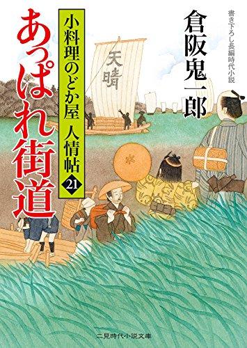 あっぱれ街道 小料理のどか屋人情帖 21 / 倉阪鬼一郎