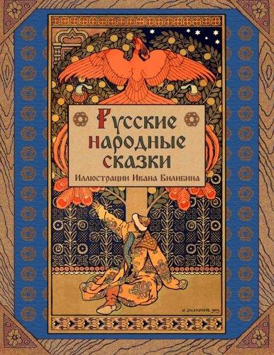 русские поино сказки