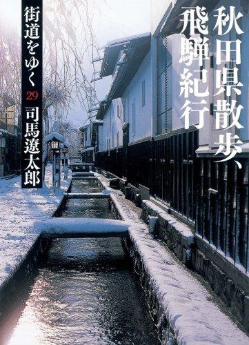 街道をゆく 29 秋田県散歩、飛騨紀行 (朝日文庫)