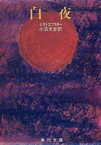 白夜 (1958年) (角川文庫)