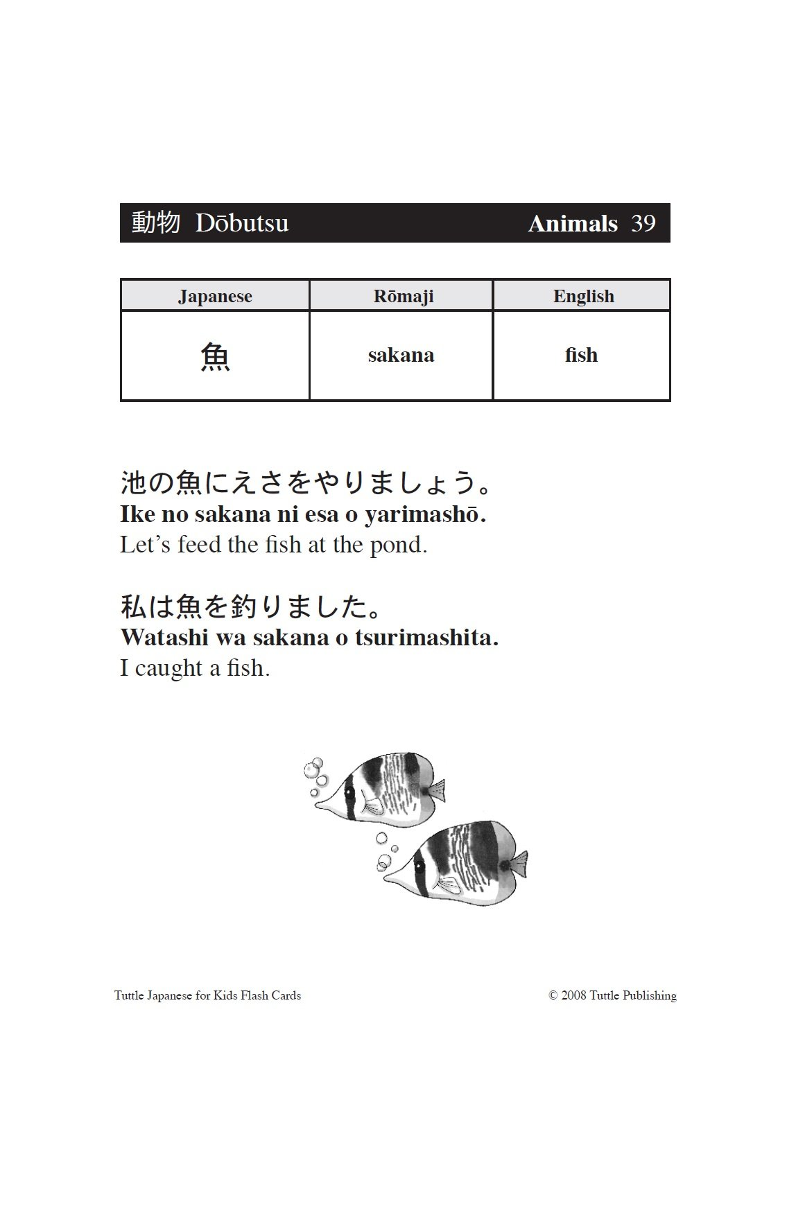 Tuttle japanese for kids flash cards kit includes 64 flash cards tuttle japanese for kids flash cards kit includes 64 flash cards audio cd wall chart learning guide tuttle flash cards timothy g stout biocorpaavc Image collections