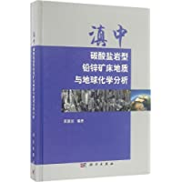 滇中碳酸盐岩型铅锌矿床地质与地球化学分析