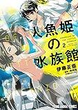 人魚姫の水族館 2 (ヤングアニマルコミックス)