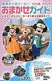 東京ディズニーシーおまかせガイド 2016-2017 (Disney in Pocket)
