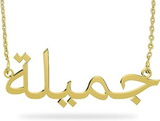 collier prenom arabe or