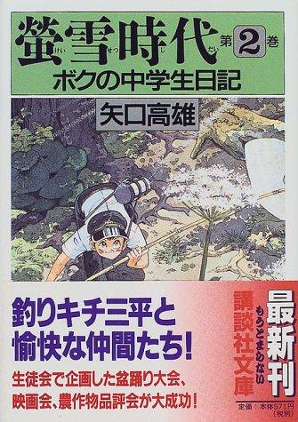 蛍雪時代―ボクの中学生日記 (第2巻) (講談社文庫)
