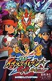 Bonds Griffon theater Inazuma Eleven GO ultimate (Shogakukan junior cinema Novel) (2011) ISBN: 4092306199 [Japanese Import]