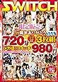 限定販売 5周年ありがとう720分(12時間)3枚組メガ盛りスイッチ980円 [DVD]