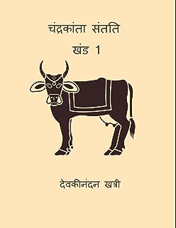 Chandrakanta In Hindi Pdf