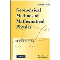 数学物理的几何方法(英文版)