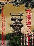 ワンダーJAPAN 5 (三才ムック VOL. 169)