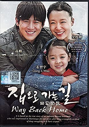 amazon co jp the road home the way home korean movie dvd