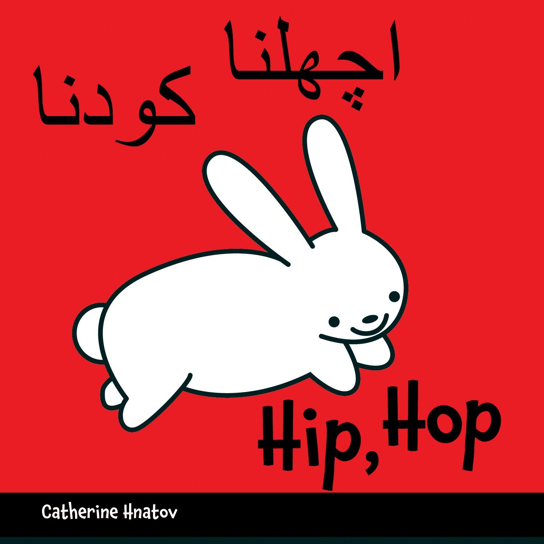 Download Hip, Hop (Urdu/English) (Urdu and English Edition) ebook