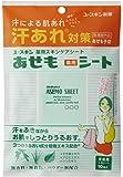 【3個セット】ユースキン 薬用スキンケアシート あせもシート 10枚 ×3個セット(汗あれ 全身用シート 制汗)