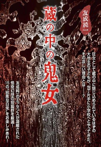 蔵の中の鬼女 (TH Literature Series)