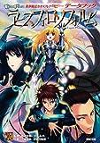 異界戦記カオスフレア Second Chapter データブック ラピスフィロソフォルム (Role&Roll RPGシリーズ)
