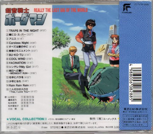 Sonic Soldier Borgman Vocal Collection II Soundtrack
