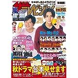 ザテレビジョン 2020年 9/25号
