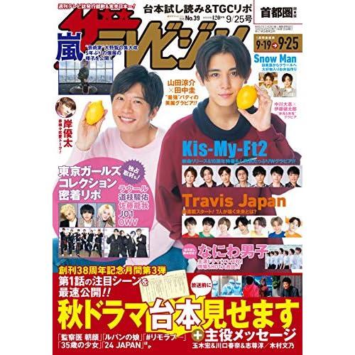 ザテレビジョン 2020年 9/25号 表紙画像