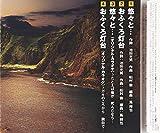 Ichiro Toba - Yuyu To... / Ofukuro Todai [Japan CD] CRCN-1924
