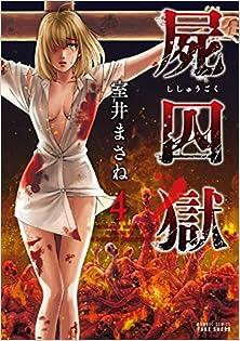 屍囚獄 第01-04巻 [Shishuugoku vol 01-04]