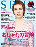 SPUR(シュプール) 2018年 04 月号 [雑誌]