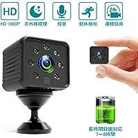 小型カメラ 隠しカメラ 7-8時間連続稼働 自動暗視録画 動体検知 スバイカメラ 長時間録画 録音 防犯監視カメラ 電池式 日本語取扱 12ヶ月安心保証