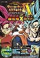 ドラゴンボールヒーローズ アルティメットミッションX N3DS版 超究極Xガイド バンダイナムコゲームス公式攻略本 (Vジャンプブックス)