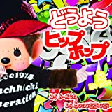 Douyouhiphop-Do You Hiphop-Mixed By Dj K-Ken And Monchhichi