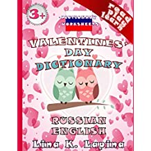 Valentine's Day (Russian - English Pictionary): Easy Russian (transliteration) + activity worksheets (Read Play Learn Book 4)