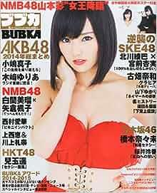 BUBKA ~ Japanese Enterainment Magazine February 2015 Issue