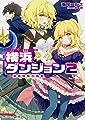 横浜ダンジョン (2) 英雄姉妹の挑戦 (角川スニーカー文庫)