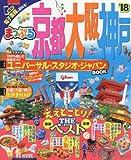 まっぷる 京都・大阪・神戸'18 (マップルマガジン 関西)
